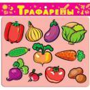 Трафареты пласт. Овощи. 1610