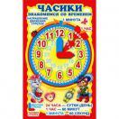 Часики с двигающимися стрелками. Наглядное пособие и задания для детей. Мини-плакат