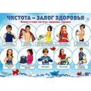 Демонстрационный плакат ЧИСТОТА - ЗАЛОГ ЗДОРОВЬЯ А2