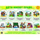 Демонстрационный плакат ДЕТИ ИМЕЮТ ПРАВО А2