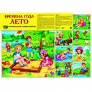 Демонстрационный плакат Времена года Лето, А-2