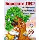 Плакат А3 Берегите лес без упаковки ПЛ-010684