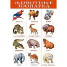 Плакат. Животные зоопарка 1917