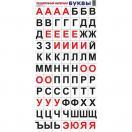 Раздаточный материал Буквы