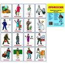Профессии.16 раздаточных карточек с текстом (63х87мм)