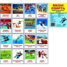 Виды спорта. 16 раздаточных карточек с текстом