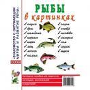 Рыбы в картинках. Наглядное пособие