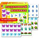 Раздаточный материал по математике С-790