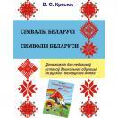 Сімвалы Беларусі: дапаможнік для педагогаў
