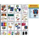 Школьные принадлежности. 16 раздаточных карточек