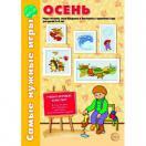 ОСЕНЬ. Игры-читалки, игра-бродилка и викторины о временах года