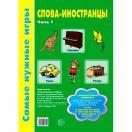 Слова-иностранцы. Часть 1. Учебно-игровой комплект