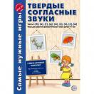 Твердые согласные звуки ч.1. б,в,г,д,ж,з,к,л,м. Игры для развития фонем. слуха детей 3-7 лет