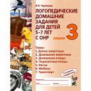 Логопедические домашние задания для детей 5-7 лет с ОНР. Теремкова