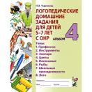 Логопедические домашние задания для детей 5-7 лет с ОНР. Теремкова Н.Э.