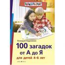 100 загадок от А до Я для детей 4-6 лет.