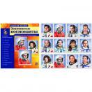Великий космос. Знаменитые космонавты