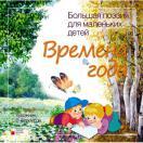 Времена года Сборник стихотворений русских классиков