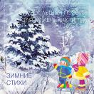 Зимние стихи Сборник произведений русских классиков
